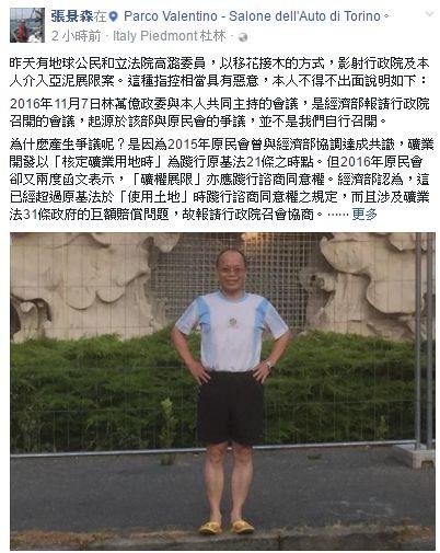 政務委員張景森。翻攝自臉書