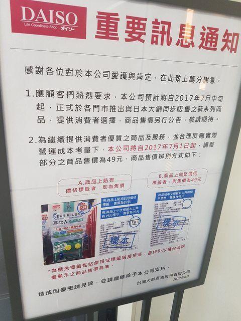 日本,大創,39元,漲價,PTT