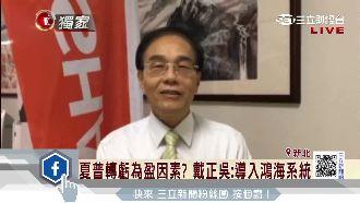 任鴻海董事十多年 戴正吳首次坐台下