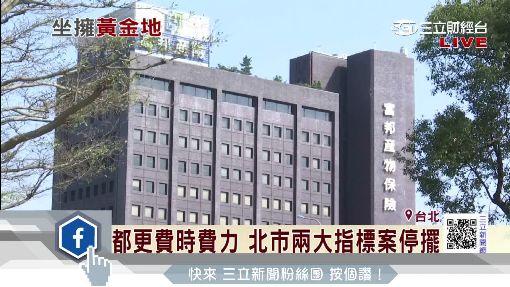中山北路透天厝地王 2億元天價成交! ID-949098