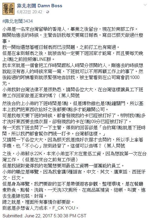 香港人,低薪 圖/翻攝自靠北老闆 Damn Boss臉書