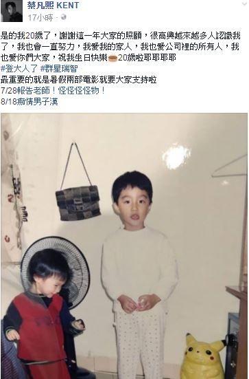 「阿乐学长」蔡凡熙20岁了!许愿今年角逐金马新人奖