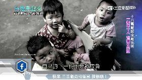 愛心無國界 台灣博士前進難民營救災