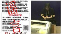 謠言,中國大陸,重賞,深圳,假消息 圖/翻攝自深圳公安微博