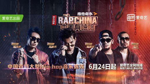 中國有嘻哈 / 翻攝自微博