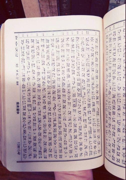 注音符號聖經(圖/翻攝自推特)