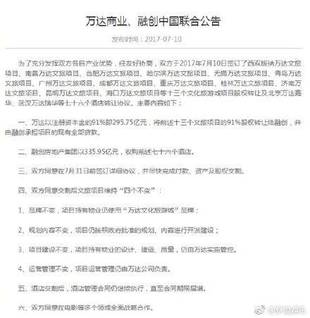 王健林轉讓旗下文旅及酒店(圖/翻攝自微博)