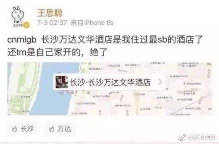王思聰痛批自家酒店洩露個資(圖/翻攝自微博)