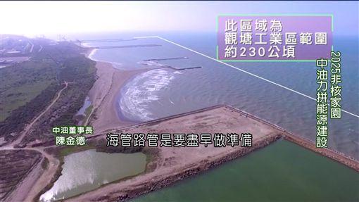 興建第3新天然氣站 中油加快腳步(業配)