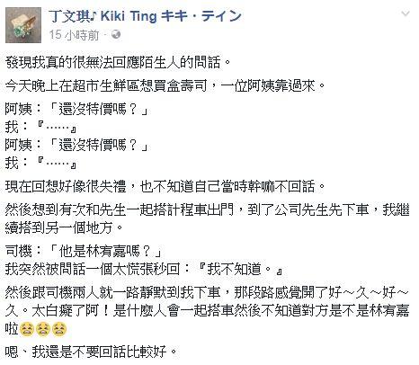 圖/丁文琪臉書