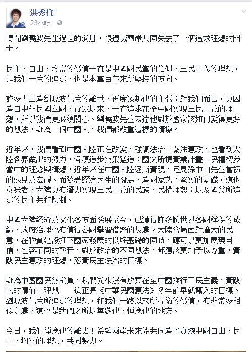 劉曉波,洪秀柱,悼念,楊偉中(臉書)