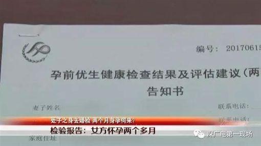 中國大陸,深圳,婚前檢查,處女,懷孕(騰訊 http://news.qq.com/a/20170715/028628.htm)