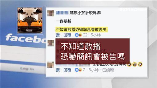 帕加尼,超跑,將軍,鄭為元,小孩,拍照,爭議,臉書