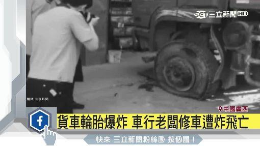 鑽車底修車突爆胎 陸車行老闆遭炸飛亡