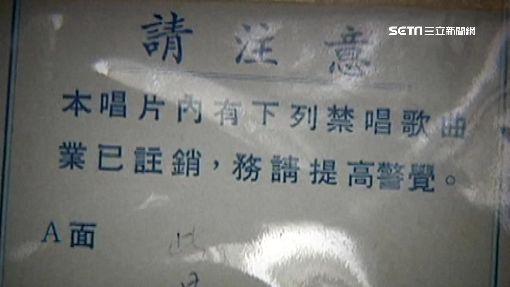 """戒嚴""""禁""""思鄉.情愛 """"黃昏的故鄉""""禁唱最久"""