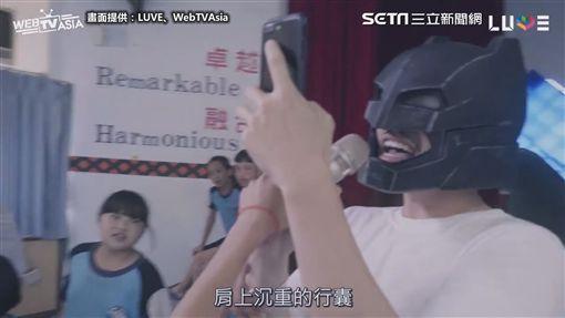 提供:LUVE、WebTVAsia