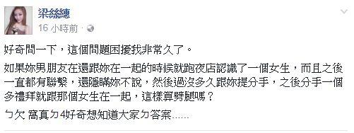 梁思惠/臉書