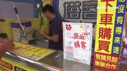 """血荒庫存不到7天 小店""""請飲料""""換愛心"""