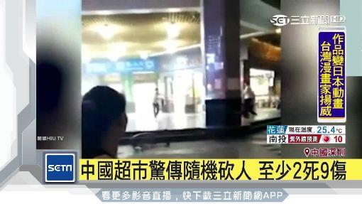 中國深圳超市驚傳隨機砍人 至少2死9傷