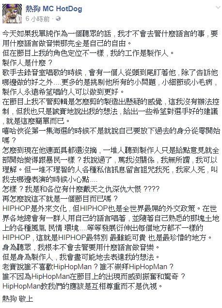 熱狗,MC HotDog/臉書