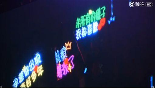 ▲田馥甄在演唱會上秀上海話。(圖/翻攝自圩浪秒拍)http://www.miaopai.com/show/T6xNkJJPGm8xgDXc66i~OkbuTHHGxR4f.html