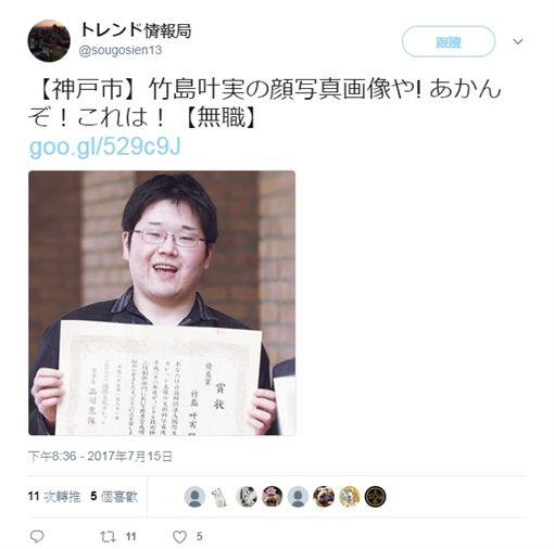 日本神戶市孫子竹島叶實殺死外公外婆(圖/翻攝自推特)