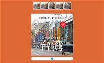 台灣街景封面產生器http://twstreet.spotlights.news/