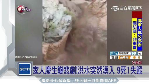 """獨/水襲全球! 韓""""暴雨如海嘯"""" 美山洪釀9死"""