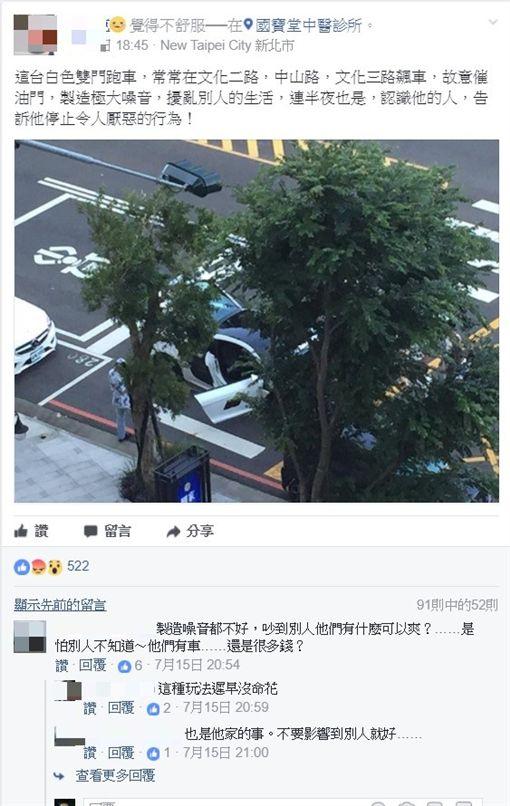 網友將兩隻「噪音怪物」的身影到臉書社團。(圖/翻攝自林口大家庭)