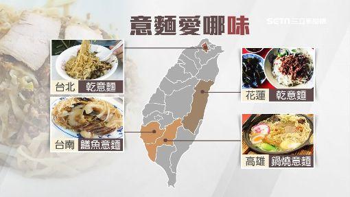 """麵點四天王! 台灣""""意麵""""南北料理大不同"""