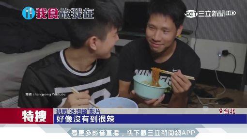 """""""冰火五重天""""雙重口感!夏天""""辣冰泡麵""""夯"""