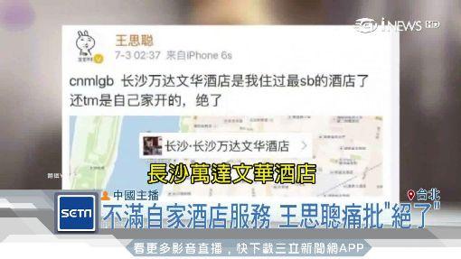 """萬達集團董事長""""王健林"""" 加速輕資產腳步"""