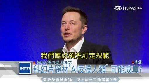 """AI發展迅速 科技巨擘""""馬斯克""""也擔憂"""