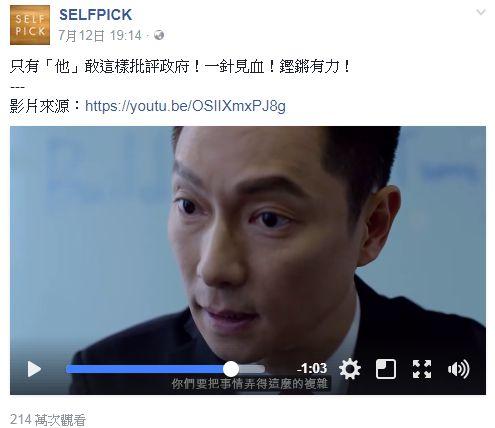 謝祖武,私室/翻攝自SELFPICK臉書