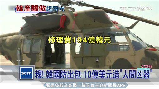 """讓北韓看笑話! 韓製直升機""""一飛就結冰"""""""