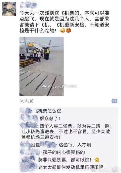 北京飛上海吉祥航空班機 家長帶小孩逃票/鑒聞
