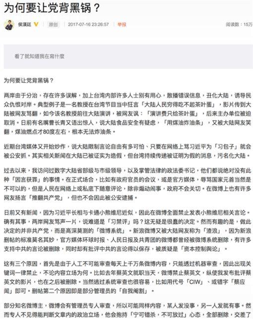 侯漢廷微博PO文被刪文(圖/翻攝自靠北共產黨臉書)