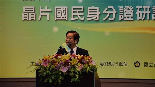 晶片國民身分證研討會 圖/內政部提供