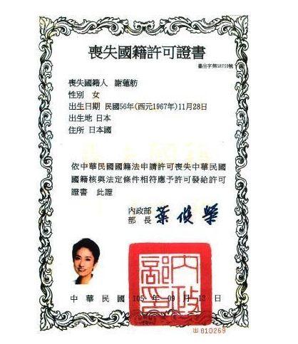 蓮舫放棄國籍證明書(圖/翻攝自Daily)