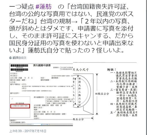 網友質疑蓮舫偽造文書(圖/翻攝自推特)