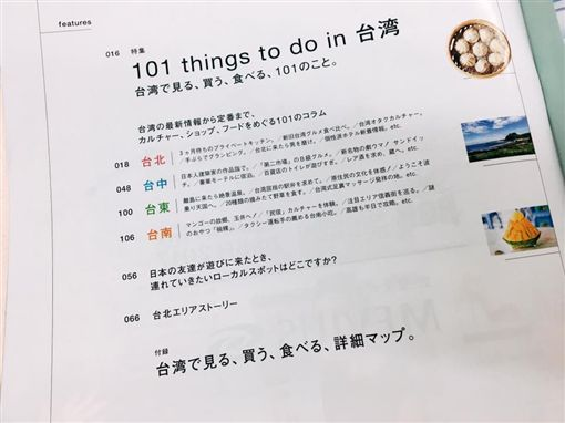 日本,雜誌,BRUTUS,台灣,台南,街道,封面(臉書 https://www.facebook.com/iamnotjapanese/posts/1935134250092514)