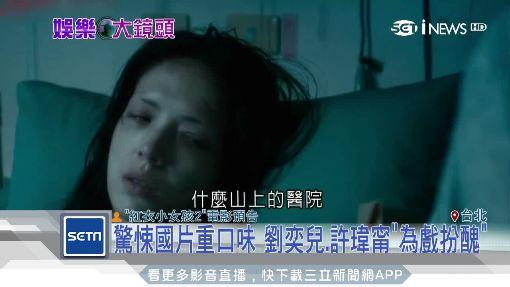 驚悚國片重口味 劉奕兒、許瑋甯「為戲扮醜」