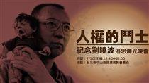 劉曉波紀念晚會 圖/台灣聯合國協進會提供