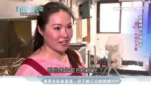台灣亮起來/「末日」夫妻檔 負債三千萬靠麻辣鍋重生,麻辣鍋,麻辣燙
