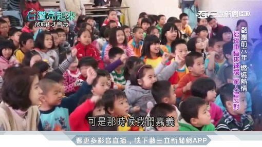 台灣亮起來影音殼4