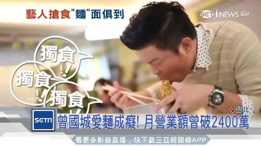 曹格妻煮麵上演餵食秀 搶攻乾麵市場,藝人,副業,曹格,吳速玲