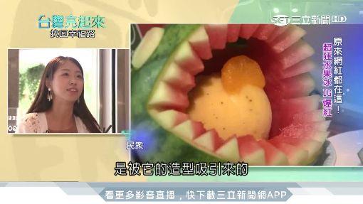 台灣亮起來影音殼1