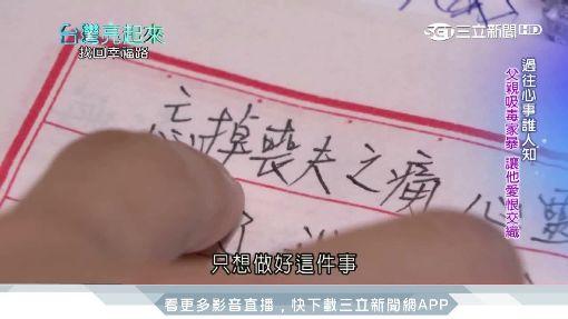 台灣亮起來影音殼3,舞獅,陳勁甫,單親,冠軍,吸毒,醒獅隊