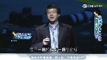 齊柏林演講2000