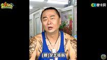 邰智源,館長 /翻攝自木曜4超玩YouTube